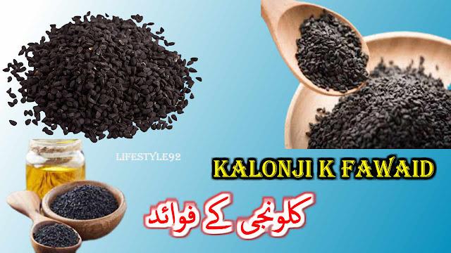 کلونجی کے فوائد  Kalonji k fawaid