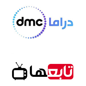 قناة دي ام سي دراما بث مباشر DMC Drama