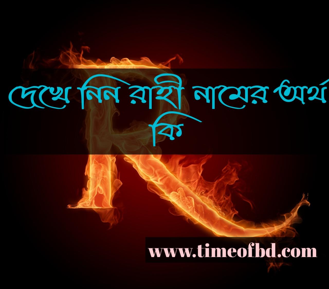 Rahi name meaning in Bengali, রাহী নামের অর্থ কি, রাহী নামের বাংলা অর্থ কি, রাহী নামের ইসলামিক অর্থ কি,