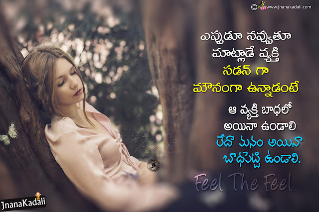 daily telugu quotes, famous life quotes in telugu, trending alone quotes in telugu, alone hd wallpapers free download