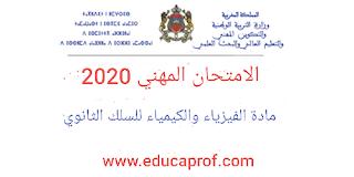 الامتحان المهني مادة الفيزياء والكيمياء ثانوي 2020