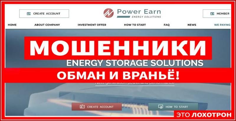 Мошеннический сайт powerearn.biz – Отзывы, развод, платит или лохотрон? Мошенники