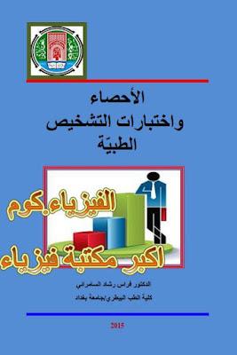 الاحصاء وإختبارات التشخيص الطبية pdf