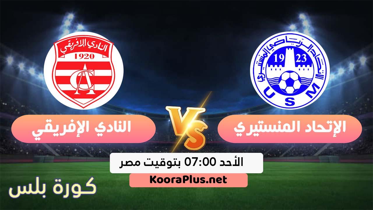 مشاهدة مباراة الإتحاد المنستيري والنادي الإفريقي بث مباشر اليوم 02-08-2020 الرابطة التونسية لكرة القدم