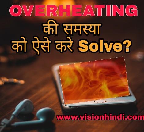 Overheating-Problem-Solution-Hindi