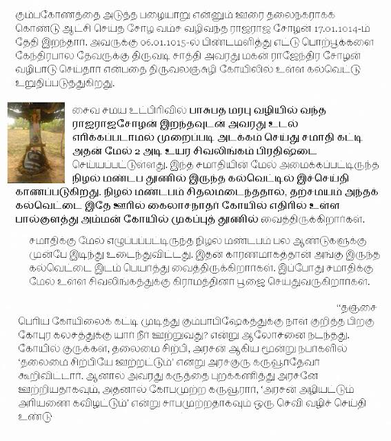 Rajaraja Cholan samadhi