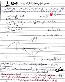 الفيزياء بالعاميه
