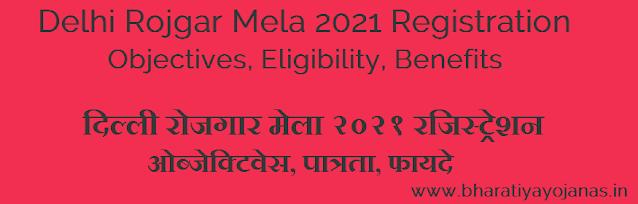 Delhi rojgar yojana,delhi rojgar mela,delhi rojgar mela 2021,delhi rojgar portal, sakrari yojana,bharatiya yojanas,government yojanas,indian lastest schemes,government schemes, 2021 yojanas