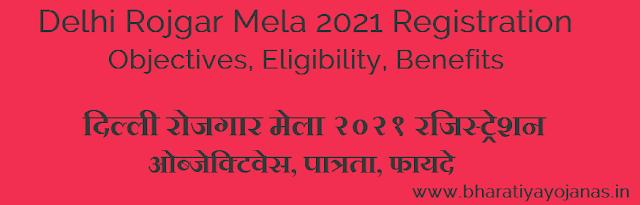 Delhi Rojgar Mela 2021 Registration - Objectives, Eligibility, Benefits