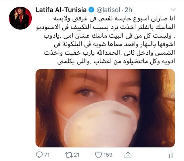 حقيقة إصابة لطيفة العرفاوي بفيروس كورونا ووضعها في الحجر الصحي في مصر