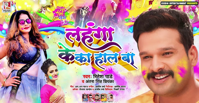 Lahanga Ke Ka Haal Ba Lyrics - Ritesh Pandey & Antra Singh