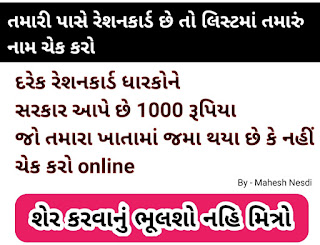 66 lakh  ration card holder families to get Rs. 1,000 in bank accounts Gujarat Sarkar chak youre name list