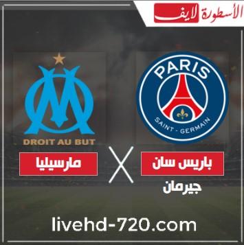 بث مباشر مباراة باريس سان جيرمان ومارسيليا الآن