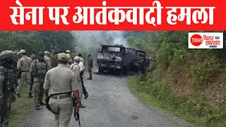 मणिपुर में सेना पर आतंकवादी हमला, असम राइफल्स के तीन जवान शहीद, 6 घायल