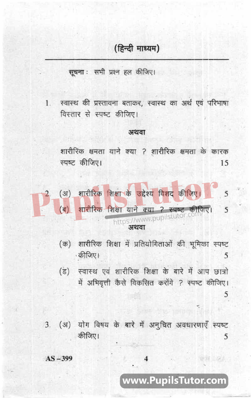Health And Physical Education Question Paper In Hindi