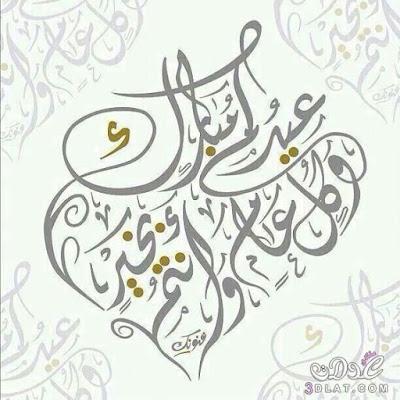 ( اجمل صور عيد مبارك - كل عام وانتم بخير )