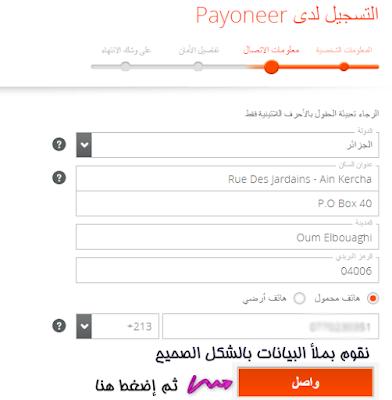 شرح كيفية طلب بطاقة Payoneer بالشكل الصحيح  وتفعيلها وطرق شحنها