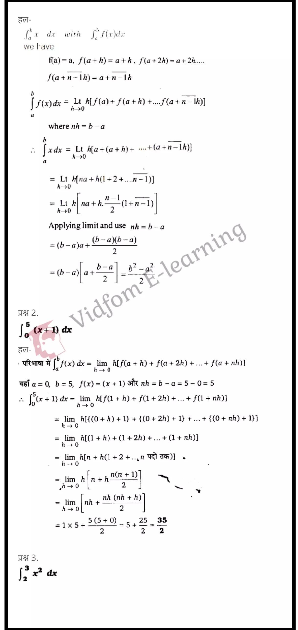 class 12 maths chapter 7 light hindi medium 63