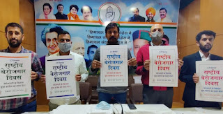 youth-congress-celebrate-national-unemployeement-day