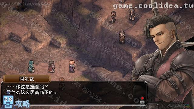 Mercenaries Blaze攻略 傭兵烈焰 黎明雙龍 第10章 渴望 K-Route