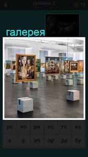в помещении галереи размещены разные картины в игре 667 слов 2 уровень