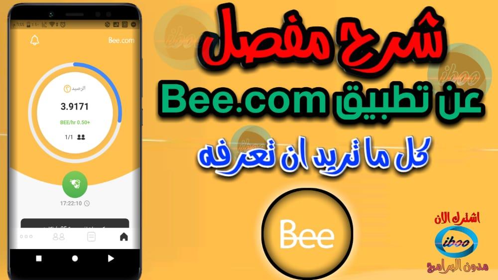 شرح مفصل عن Bee.com تطبيق العملة الرقمية الجديد 2021
