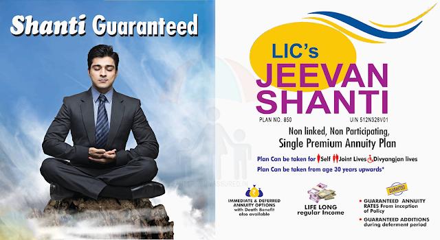 LIC Jeevan Shanti Policy ✔ LIC की इस पॉलिसी में मिलती है आपको जीवन भर इनकम, जानिए और क्या हैं फायदे