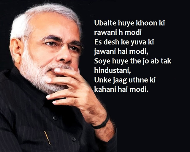 Modi Sms For Hindustani | Modi Shayari in Hindi