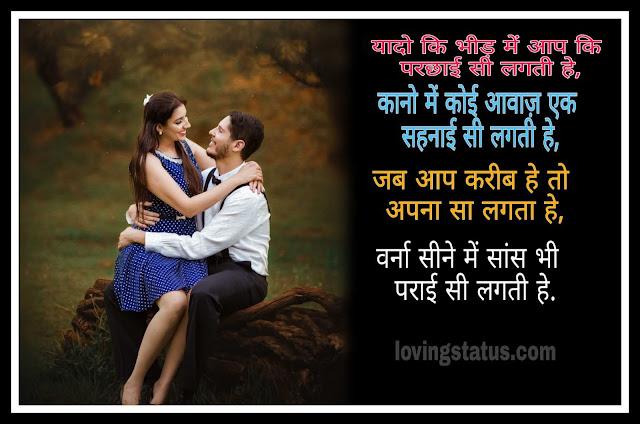 Love-Shayari-New-Collection