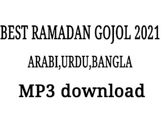https://rtn99.blogspot.com/2021/05/best-ramazan-gojol-2021.html