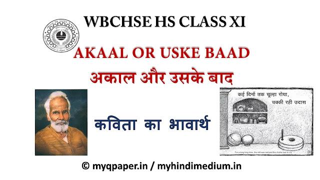 Aakaal or Uske baad bhawarth vyakhya