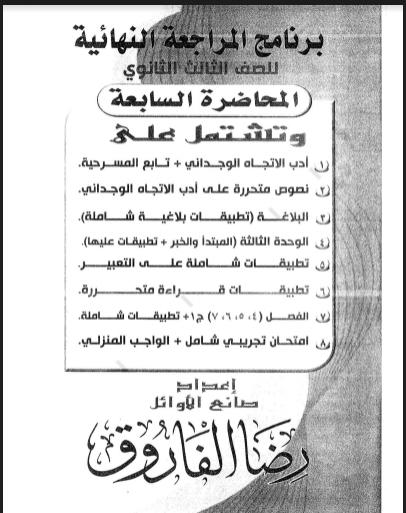المحاضرة السابعة مراجعة نهائية فى اللغة العربية للصف الثالث الثانوى 2021 للاستاذ/ رضا الفاروق