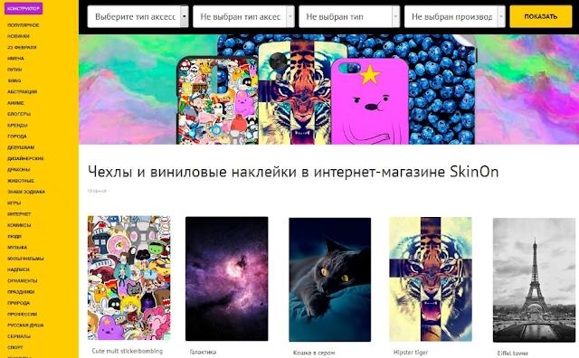 Товарная партнерка интернет магазина по продаже виниловых наклеек и чехлов | Skinon