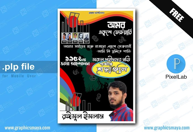 21th February PLP poster design - PixelLab Project File Free Download