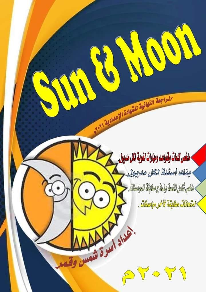 مراجعة ليلة الإمتحان شمس وقمر بعد التعديل (مطابقة للمواصفات)الصف الثالث الإعدادى الترم الأول 2021