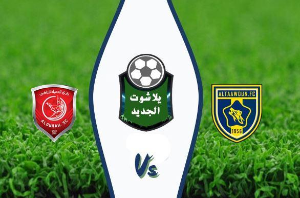 نتيجة مباراة التعاون والدحيل القطري اليوم الثلاثاء 18-02-2020 دوري أبطال آسيا