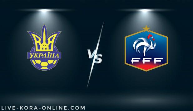 مشاهدة مباراة فرنسا و اوكرانيا بث مباشر اليوم بتاريخ 24-03-2021 في تصفيات كأس العالم