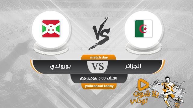 منتخب الجزائر وبوروندي بث مباشر