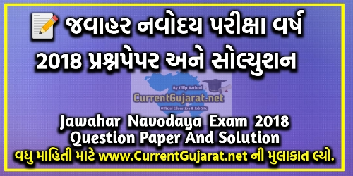 Jawahar Navodaya Exam Old Paper 2018 And Answer Key – www.navodaya.nic.in