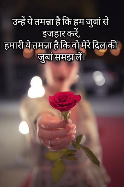 प्यार का इजहार करने वाली शायरी । love proposal।इकरार शायरी हिंदी