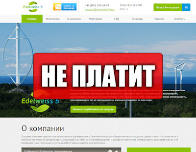 Скриншоты выплат с хайпа edelweiss5.com