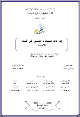 مذكرة ماستر: إجراءات المتابعة والتحقيق في قضاء الأحداث PDF