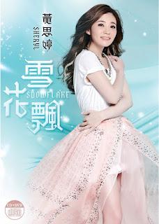 [Album] 雪花飄 Snowflake - 黃思婷 Sheryl Huang