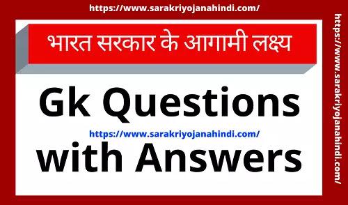 Gk Questions with Answers- भारत सरकार के आगामी लक्ष्य