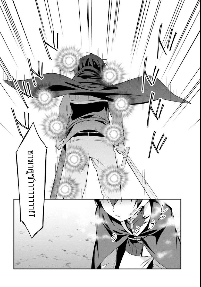 Butsuri-san de Musou shitetara Motemote ni Narimashita - หน้า 11