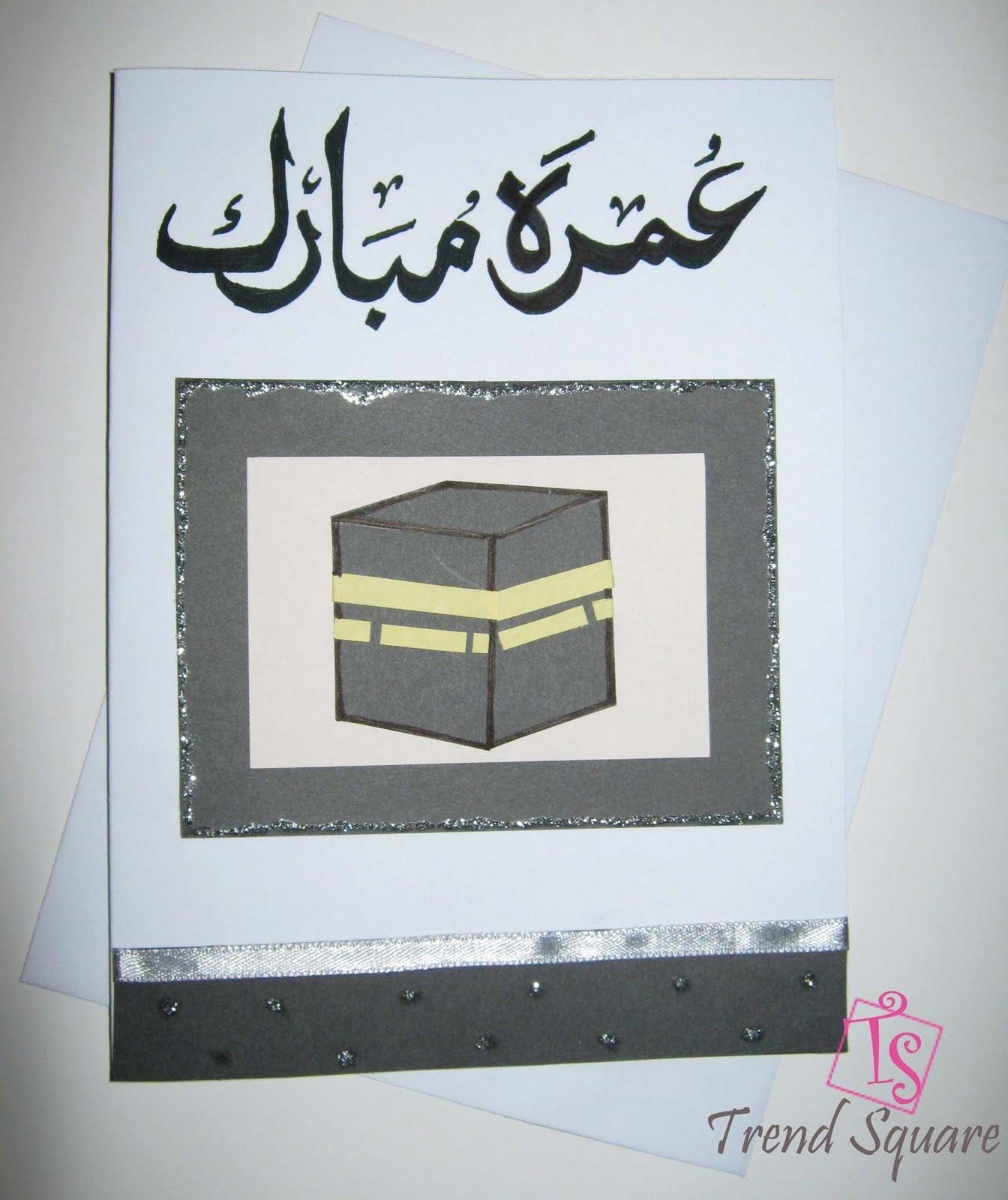 Trend Square: Umrah Mubarak Handmade Card