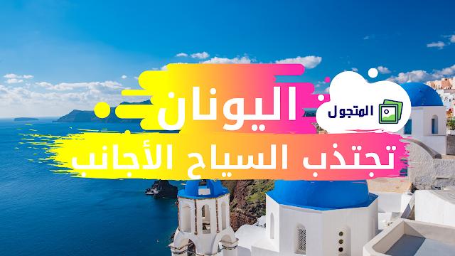 اليونان تجتذب السياح الأجانب قبل إعادة فتح أبوابها