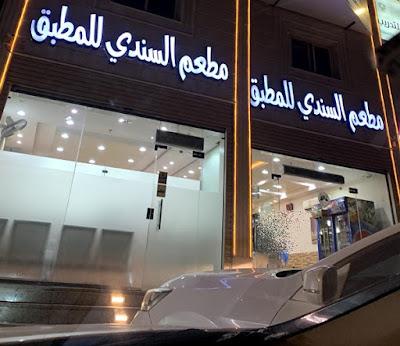مطعم مطبق السندي مكة | المنيو ورقم الهاتف والعنوان
