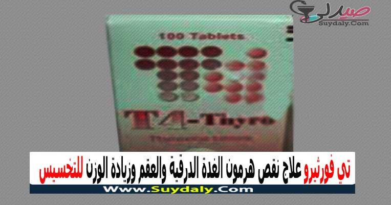 تى4 ثيرو T4 -Thyro Tablet علاج نقص هرمون الغدة الدرقية وعلاج العقم وزيادة الوزن للتخسيس الجرعة والسعر في 2021