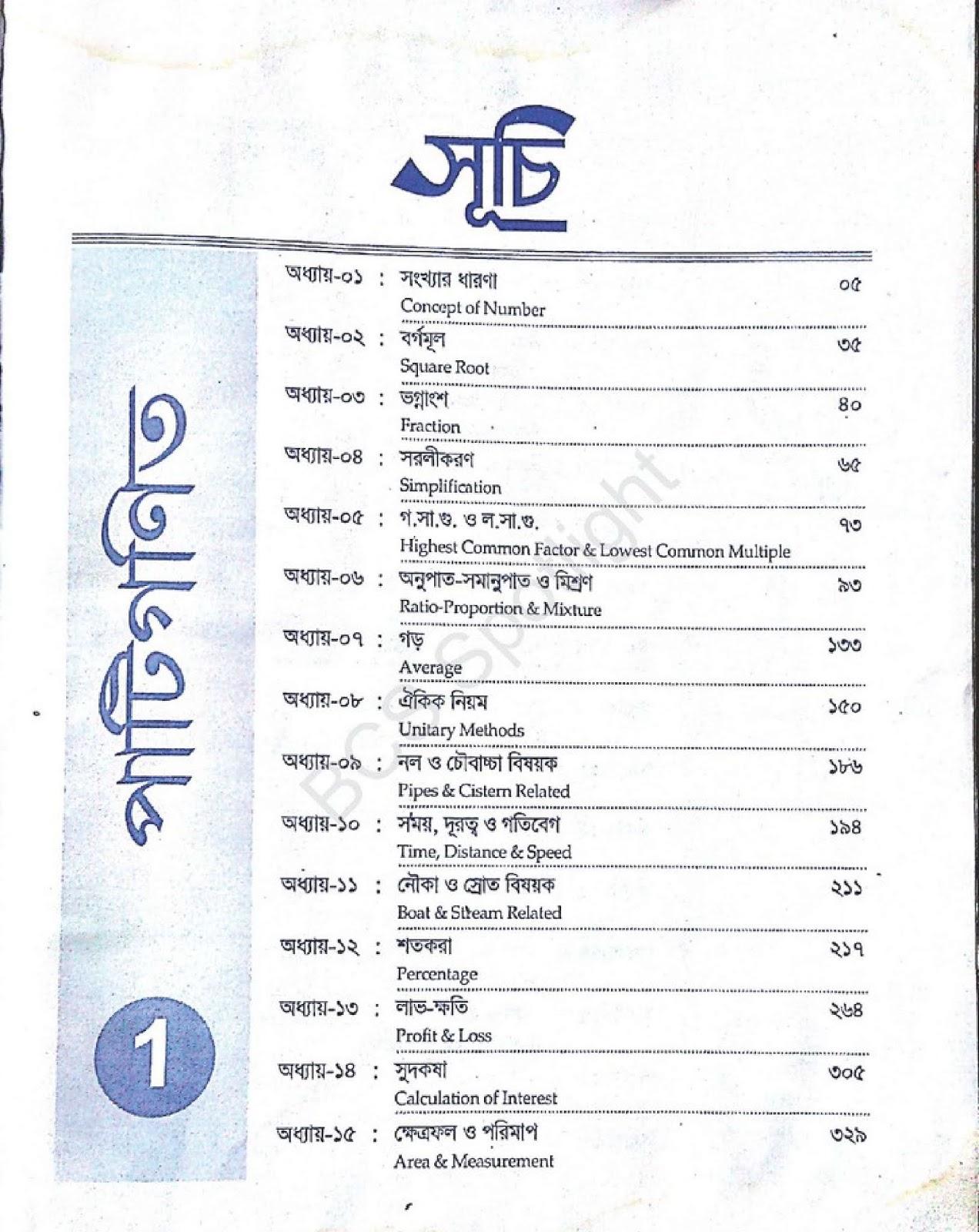 প্রফেসর গণিত স্পেশাল pdf Free Download |প্রফেসর সিরিজের বই pdf | প্রফেসর প্রকাশনী pdf |প্রফেসরস pdf